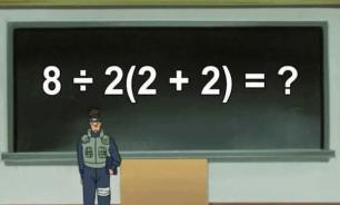 Математическая задача поссорила пользователей соцсетей