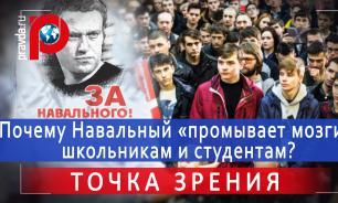 Навальный «промывает мозги» школьникам и студентам?