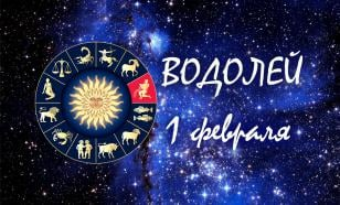 Формула небес Бориса Ельцина - Гороскоп дня