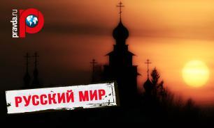 """Совет Федерации хочет конкретизировать понятие """"Русский мир"""""""