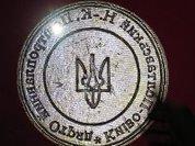 Клады Киева: двузуб и родовой знак Святослава