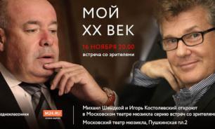 """Михаил Швыдкой и Игорь Костолевский: """"Мой XX век"""""""