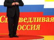 """""""Справедливая Россия"""": возвращение к истокам"""