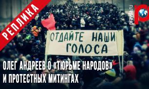 Олег АНДРЕЕВ: о «тюрьме народов» и протестных митингах