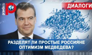 Разделят ли простые россияне оптимизм Медведева?