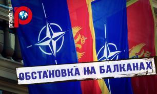 "Обстановка на Балканах: ""Звери из США давят на власть"""