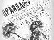"""""""Правде"""" 99 лет"""
