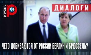Встреча в Сочи Путин - Меркель: Выгодно ли России доминирование Германии в Евросоюзе