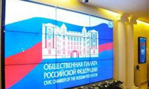 """На итоговый форум """"Сообщества"""" пригласят президента России"""