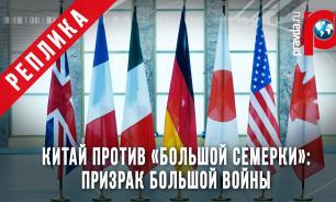 Китай против «Большой семерки»: призрак большой войны