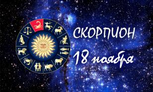 Ирония судьбы Скорпиона Рязанова - Гороскоп дня
