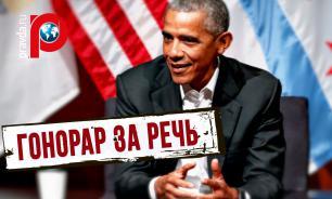 Запредельный гонорар: как Обама переплюнул Клинтон?
