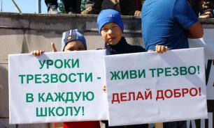 """""""Единая Россия"""" предлагает ввести в школах """"уроки трезвости"""""""