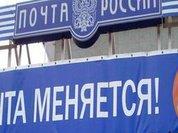 Медлительных почтальонов наказали на 500 рублей