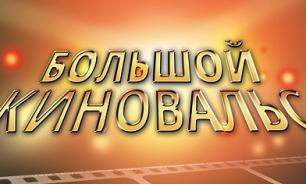 """Кремлевский Дворец приглашает на """"Большой киновальс"""""""