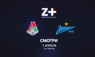 """""""Зенит"""" анонсировал новый выпуск скандального канала """"Z+"""""""
