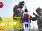 """""""Канал смелости"""": тысячи граждан США покинут Южную Корею"""