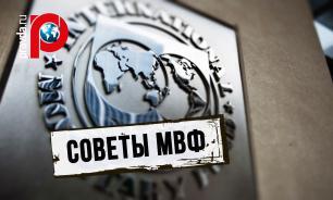 Советы МВФ: Польза или вред для России?