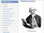 Сайт музея Ломоносова идет с молотка