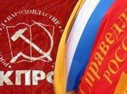 """КПРФ и """"СР"""" уходят в минус"""