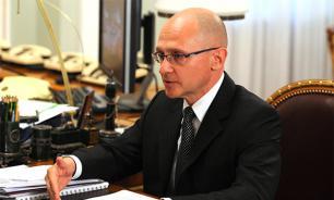 Сергей Кириенко назначен первым заместителем главы администрации президента РФ