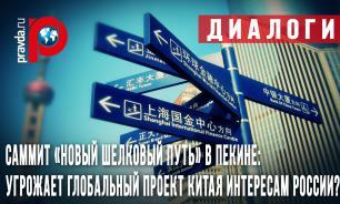 Саммит «Новый Шелковый путь» в Пекине: угрожает глобальный проект Китая интересам России?