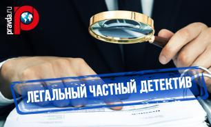 В России легализуют рынок частного сыска