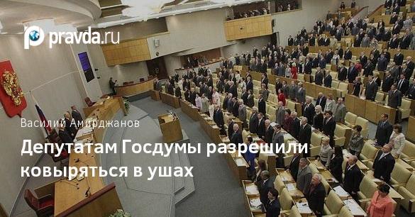 депутатам-госдумы-разрешили-ковыряться-в-ушах