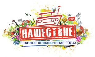 """На """"Нашествии"""" начались выборы президента фестиваля"""
