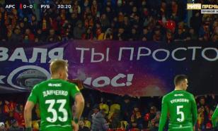 "РФС оштрафовал ""Арсенал"" за баннер про Терешкову"