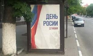 Мэру Новочеркасска пришлось краснеть из-за ошибки рекламной компании