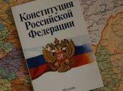 Через Конституцию - к суверенитету России