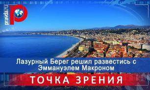 Лазурный берег заявляет права на самоопределение