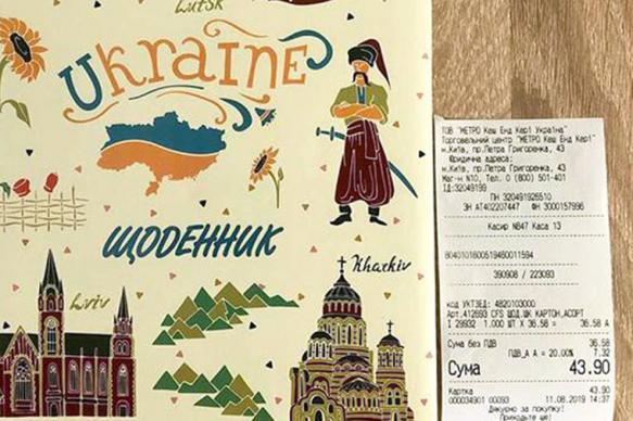 В Киеве нашли дневники с картой Украины без Крыма