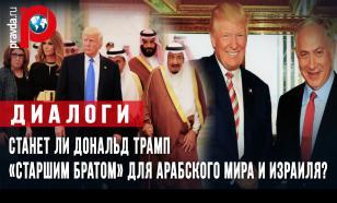 Станет ли Дональд Трамп «старшим братом» для арабского мира и Израиля?