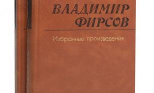 Поэт Владимир Фирсов: Сегодня счастливым может быть только вор или идиот