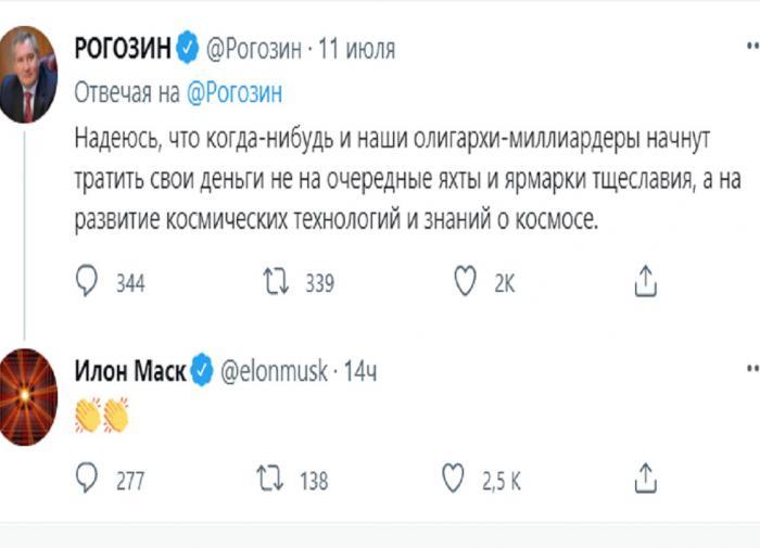 Маск отреагировал на твит Рогозина о российских олигархах