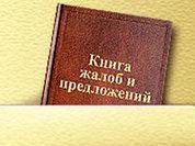 """Жалобная книга"" для... террориста"