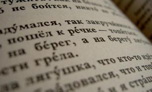 Глазами женщин: русский язык и его место в мире