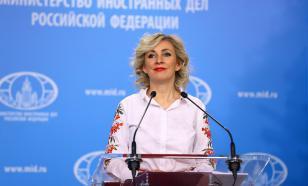 Захарова отреагировала на снятие флага России в Риге