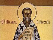 Михаил - первый митрополит на Руси