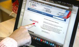 В России начался эксперимент по авторизации в Сети через Госуслуги
