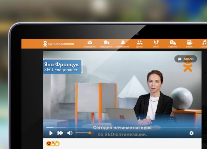 """В """"Одноклассниках"""" запустили бесплатный курс для обучения digital"""