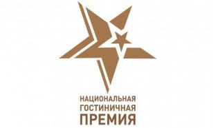 Национальная гостиничная премия 2021: старт первого этапа