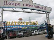 Двоих полицейских с Матвеевского рынка будут судить