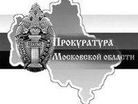 Первый зампрокурора Подмосковья отстранен от работы
