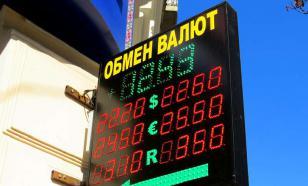 Центробанк предложил убрать с улиц табло с курсами валют