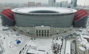 Временные трибуны стадиона ЧМ в Екатеринбурге уберут в 2021 году