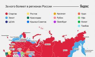 """Большинство регионов России болеют за """"Спартак"""""""