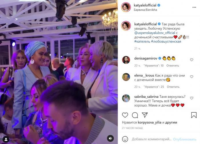 Любовь Успенская показала похорошевшую после операции дочь